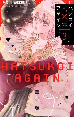 ハツコイ×アゲイン【マイクロ】(3)-電子書籍