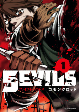 5EVILS 1【フルカラー】-電子書籍