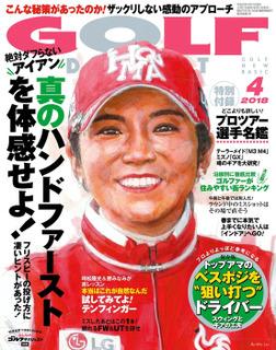 ゴルフダイジェスト 2018年4月号-電子書籍