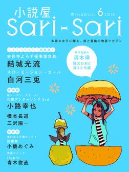 小説屋sari-sari 2015年6月号-電子書籍