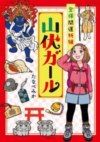 登拝開運祈願 山伏ガール(HONKOWAコミックス)