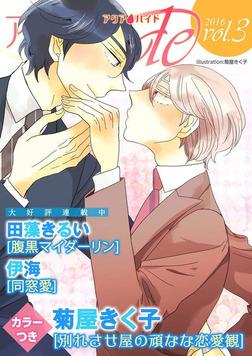 アクアhide vol.3-電子書籍
