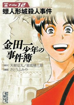 金田一少年の事件簿 File(12)-電子書籍