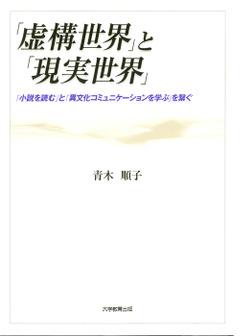 「虚構世界」と「現実世界」 : 「小説を読む」と「異文化コミュニケーションを学ぶ」を繋ぐ-電子書籍