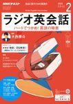NHKラジオ ラジオ英会話 2020年2月号