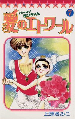 ハーイ!まりちゃん 愛のエトワール(7)-電子書籍