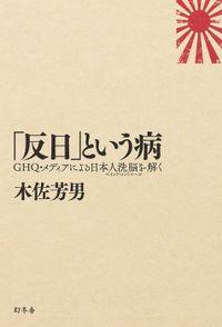 「反日」という病 GHQ・メディアによる日本人洗脳(マインド・コントロール)を解く