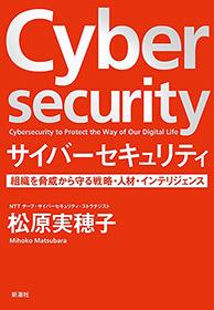 サイバーセキュリティ―組織を脅威から守る戦略・人材・インテリジェンス―-電子書籍