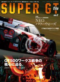 AUTOSPORT特別編集 SUPER GT FILE Ver.2