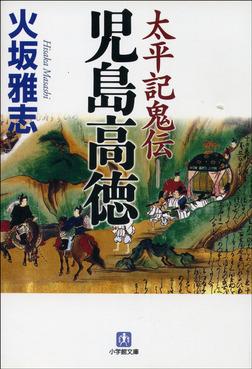 太平記鬼伝―児島高徳-電子書籍