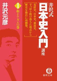 井沢式「日本史入門」講座(1)和とケガレの巻