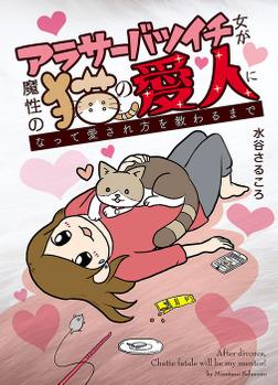 アラサーバツイチ女が魔性の猫の愛人になって愛され方を教わるまで-電子書籍