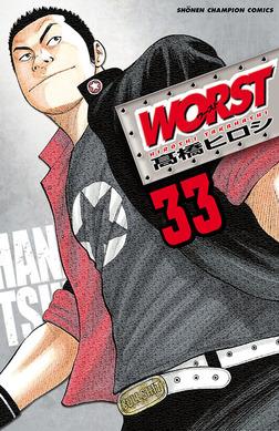 WORST(33)-電子書籍