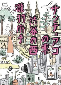 サンティアゴの東 渋谷の西-電子書籍