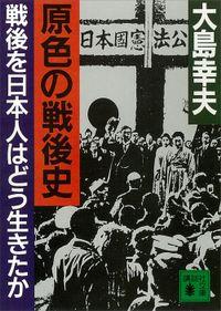 原色の戦後史 戦後を日本人はどう生きたか(講談社文庫)