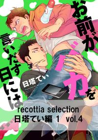 recottia selection 日塔てい編1 vol.4