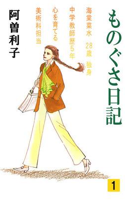 ものぐさ日記(1)-電子書籍