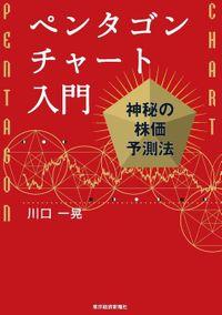 ペンタゴンチャート入門―神秘の株価予測法(東洋経済新報社)