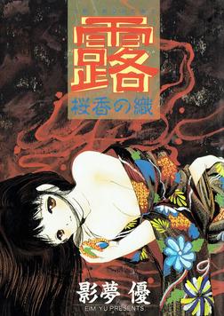 露 -桜香の織--電子書籍