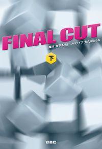 FINAL CUT(下)
