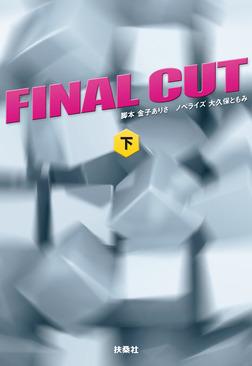 FINAL CUT(下)-電子書籍