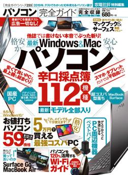 100%ムックシリーズ 完全ガイドシリーズ233 パソコン完全ガイド-電子書籍