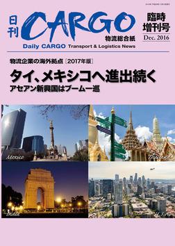 日刊CARGO臨時増刊号 物流企業の海外拠点【2017年版】 タイ、メキシコへ進出続く-電子書籍