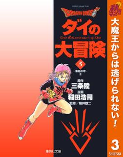 DRAGON QUEST―ダイの大冒険―【期間限定無料】 3-電子書籍