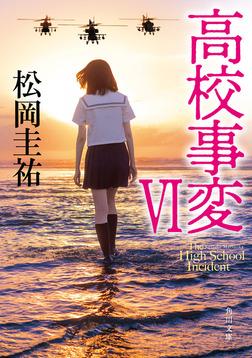 高校事変 VI-電子書籍