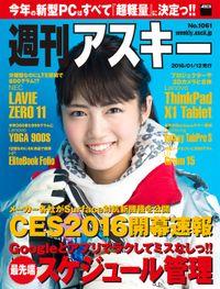 週刊アスキー No.1061 (2016年1月12日発行)