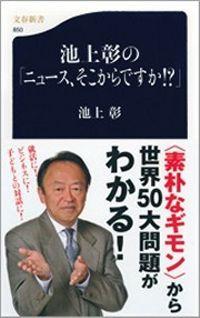 池上彰の「ニュース、そこからですか!?」(文春新書)