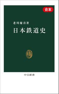 日本鉄道史(合本)