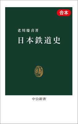 日本鉄道史(合本)-電子書籍