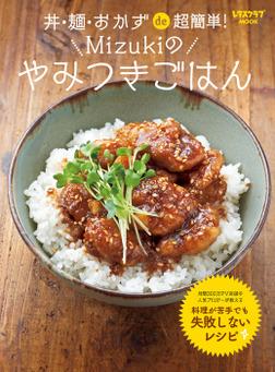 丼・麺・おかずde超簡単! Mizukiのやみつきごはん-電子書籍
