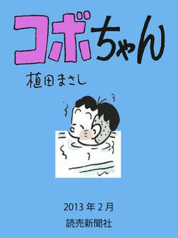 コボちゃん 2013年2月-電子書籍