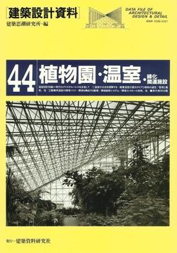 植物園・温室・緑化関連施設-電子書籍