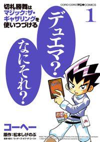切札勝舞はマジック:ザ・ギャザリングを使いつづける(てんとう虫コミックス)