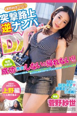 突撃路上逆ナンパDX / 菅野紗世-電子書籍
