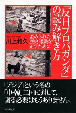 「反日プロパガンダ」の読み解き方 歪められた歴史認識を正すために-電子書籍