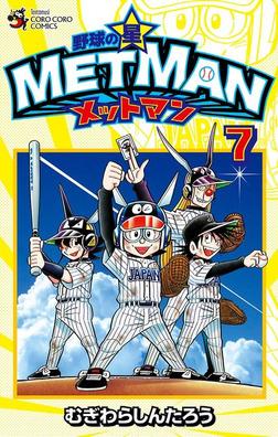 野球の星 メットマン(7)-電子書籍