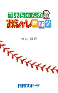 ヨネちゃんのおシャレ野球学