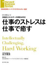 仕事のストレスは仕事で癒す