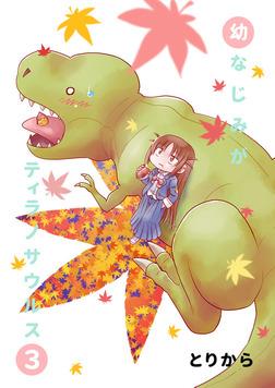 幼なじみがティラノサウルス3-電子書籍