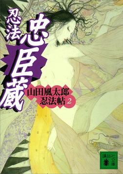 忍法忠臣蔵 山田風太郎忍法帖(2)-電子書籍