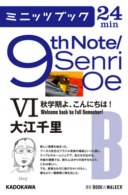 9th Note/Senri Oe VI 秋学期よ、こんにちは!-電子書籍
