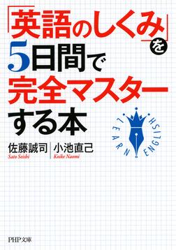 「英語のしくみ」を5日間で完全マスターする本-電子書籍