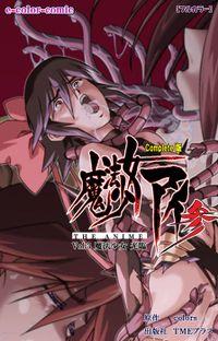 【フルカラー】魔法少女アイ 参 THE ANIME Vol.3 魔法少女 光臨 Complete版