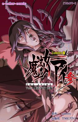 【フルカラー】魔法少女アイ 参 THE ANIME Vol.3 魔法少女 光臨 Complete版-電子書籍