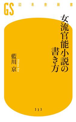 女流官能小説の書き方-電子書籍