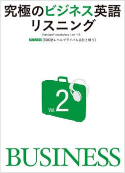 [音声DL付]究極のビジネス英語リスニング Vol.2-電子書籍